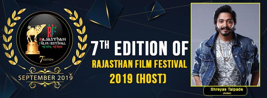 7th Film Festival in India 2019
